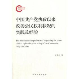 中国共产党执政以来改善公民权利状况的实践及经验