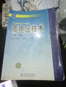 """高电压技术(第2版)/普通高等教育""""十一五""""国家级规划教材"""