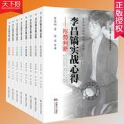 李昌镐围棋基础训练(初级班)