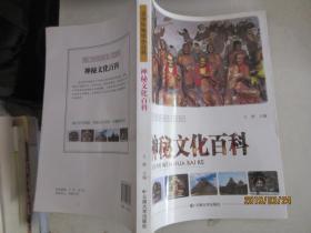 神秘文化百科