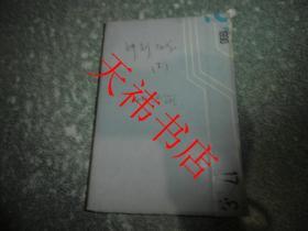 老武侠小说 神剑飞龙斗狂人(下) (书籍包有保护纸,书侧面有字迹)