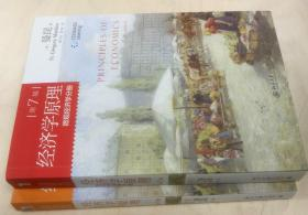 经济学原理(第7版):宏观经济学分册、微观经济学分册(9787301256909)(共两册)
