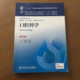 口腔科学(第8版)