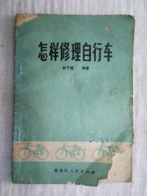 怎样修理自行车 76