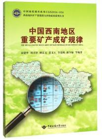 中国西南地区重要矿产成矿规律/西南地区矿产资源潜力评价成果系列丛书