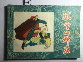 连环画:风雪山神庙(水浒故事)