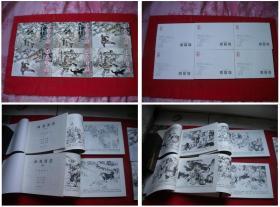 《林海雪原》一套6册,50开赵明均绘,连环画2017.7出版,5287号,连环画