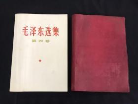 毛泽东选集+红塑皮 第四卷 001