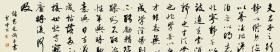 【保真】实力书法家董云忠行书:诸葛亮《诫子书》