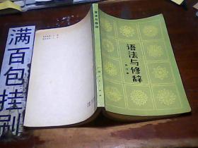 语法与修辞(修订本)