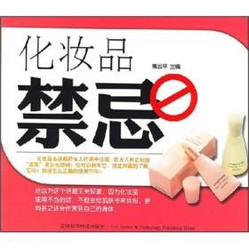 化妆品禁忌