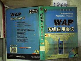 WAP无线应用协议