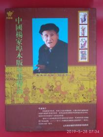 中国杨家埠木版年画精品 ,工艺美术大师杨洛书制作