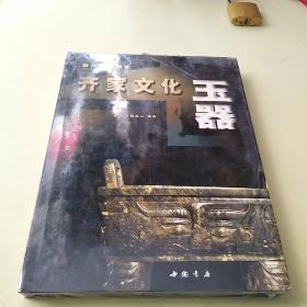 黄河文明瑰宝:齐家文化玉器
