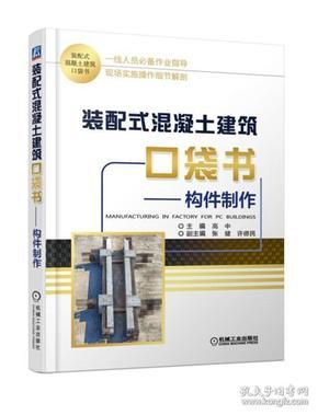 装配式混凝土建筑口袋书构件制作