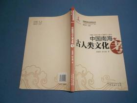 中国南海古人类文化考-16开