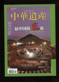 中华遗产2013年11期、12期(两本合售)最中国的家族(专辑 上下)