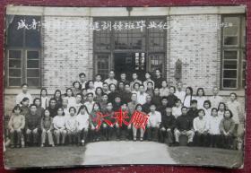 【老照片】四川成都——成都市卫生保健训练班毕业纪念——1958年,门口墙上挂着消防灭火器(医药卫生防疫题材)