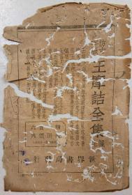 中华民国二十六年版:王阳明全集 全一册