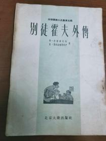 别图霍夫外传·苏联讽刺小品集第五辑·竖版右翻繁体