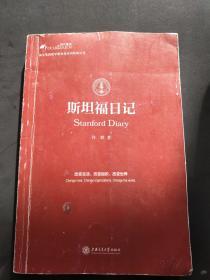 斯坦福日记