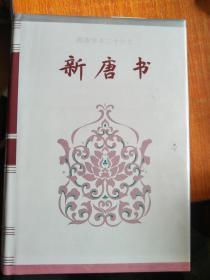 简体字本二十六史:新唐书 卷一.卷五八  精装