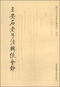 王安石老子注辑佚会钞 /历代文史要籍注释选刊.老子