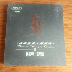 古典音乐大师系列4 莫扎特·安魂曲(1CD)