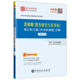 裴娣娜《教育研究方法导论》笔记和习题(含考研真题)详解