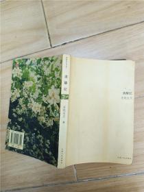 清醒紀 天津人民出版社