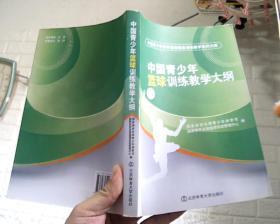 中国青少年篮球训练教学大纲