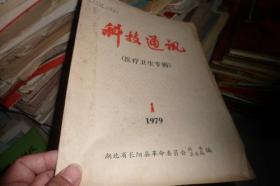 科技通讯(医疗卫生专辑)1979-1