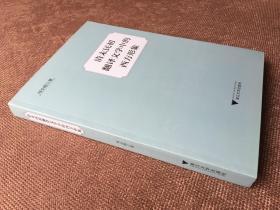 清末民初翻译文学中的西方形象
