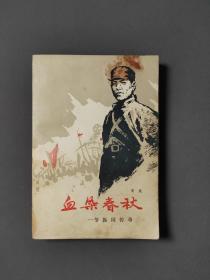 血染春秋-节振国传奇 82年一版一印