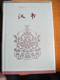 简体字本二十六史:汉书 卷一.卷二五上  精装