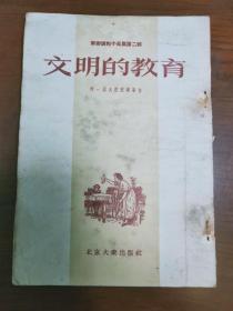 文明的教育·苏联讽刺小品集第二辑·竖版右翻繁体
