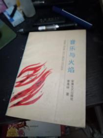 诗潮丛书)音乐与火焰【签名本】