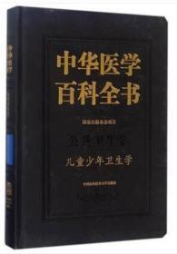 中华医学百科全书:公共卫生学:儿童少年卫生学 中国协和医科大学出版社