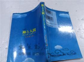 原版日本日文书 神と人间 五井昌久 白光真宏会出版本部 1998年4月 64开软精装