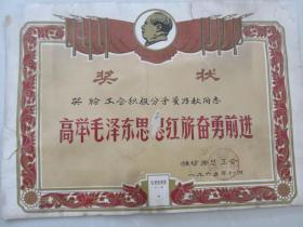 奖状——高举毛泽东思想红旗奋勇前1965.11