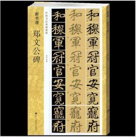 中国书法基础教程:郑文公碑(新书谱)