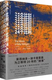 正版二手【包邮】24个比利凯斯外语教学与研究出版社9787513559263有笔记