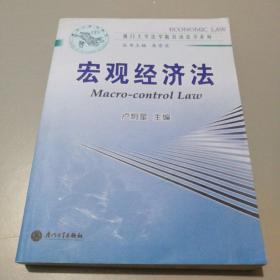 厦门大学法学院经济法学系列:宏观经济法