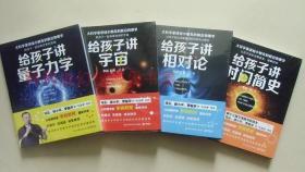 正版 量子力学 宇宙 相对论 时间简史 李淼 王爽 前沿物理学4册