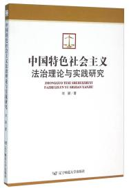 中国特色社会主义法治理论与实践研究