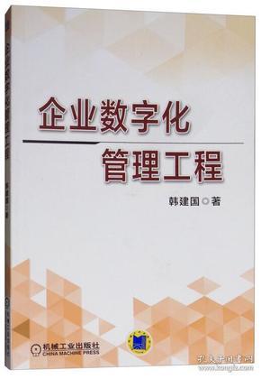 企業數字化管理工程