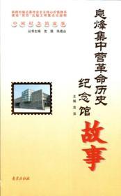 息峰集中营革命历史纪念馆故事