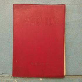 中国地图册  (塑套本)  1973版