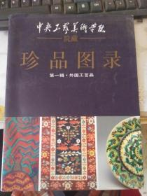 中央工艺美术学院——院藏——珍品图录(第一辑·外国工艺品)