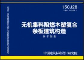 无机集料阻燃木塑复合条板建筑构造(15CJ28替代11CJ28)